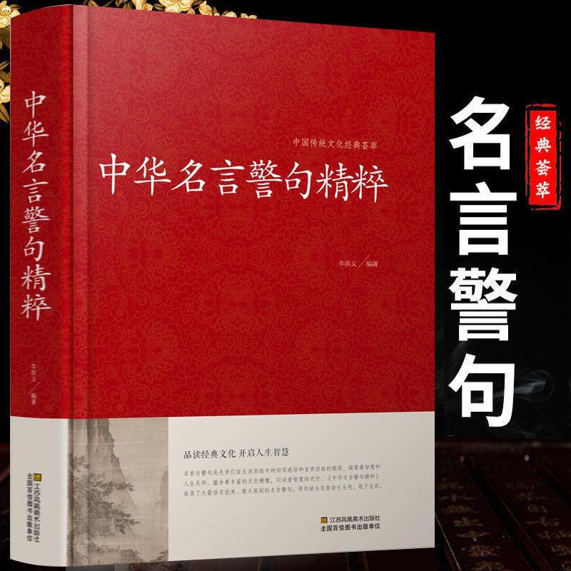 中華名言警句精粹中國傳統文化經典薈萃收錄名言佳句古訓老人言