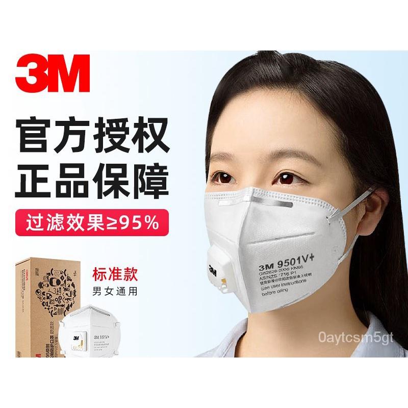 【庫存】3M口罩9501V防塵防霧霾3d立體KN95防工業粉塵n95級別醫療口鼻罩 XgMZ