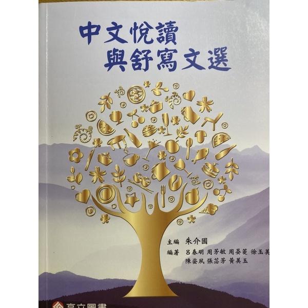 中文悅讀與舒寫文選 德明科大可面交