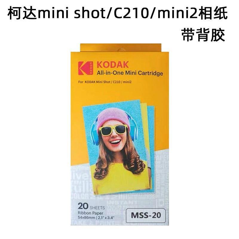 背膠KODAK柯達 Mini Shot C210 mini2拍立得相機打印紙照片相紙