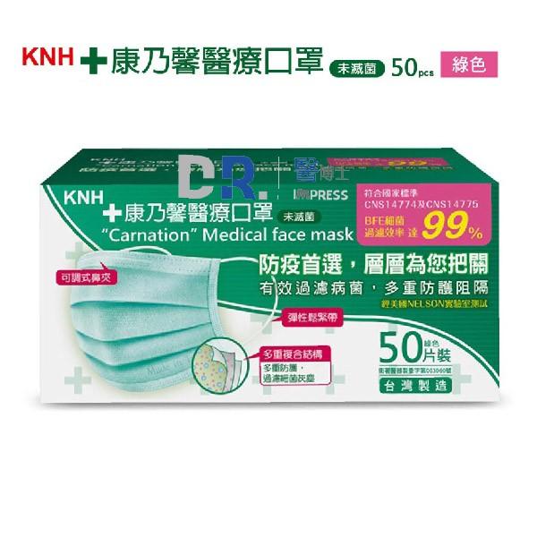 【醫博士】(現貨口罩) 康乃馨醫療口罩(成人 綠色) 50片/盒 (#現貨)