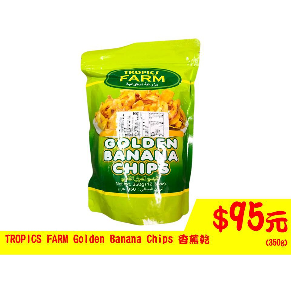 菲律賓TROPICS FARM Golden Banana Chips 香蕉乾