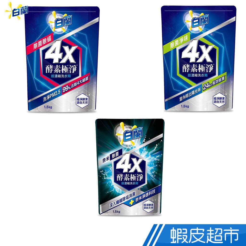 白蘭 4X酵素極淨超濃縮洗衣精補充包1.5KG 除菌除螨/除菌淨味/奈米除菌 現貨 蝦皮直送
