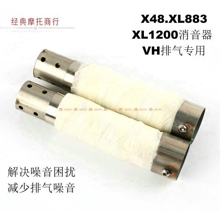 哈雷 XL883 XL1200 X48 883 改裝VH排氣消音器 消音塞 專用排氣管 o.