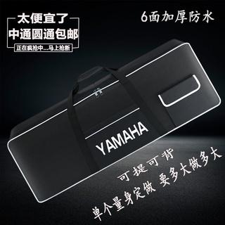 雅馬哈卡西歐54 61 73 76 88鍵通用電子琴包加厚防水袋midi鍵盤包