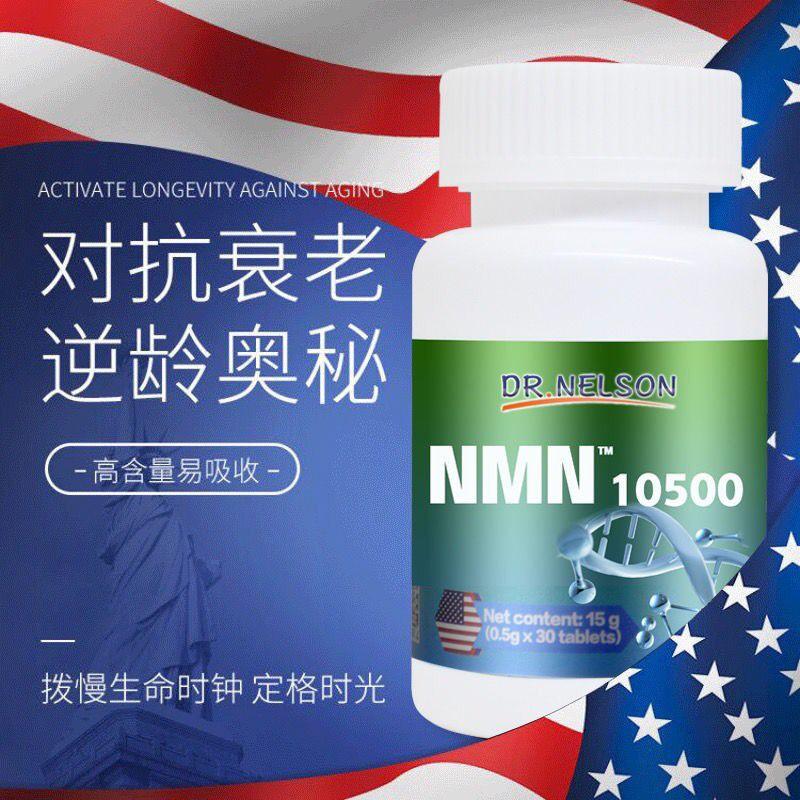 【買5送1】美國正品NMN10500 β-煙酰胺單核苷酸NAD+γ氨基丁酸 30錠