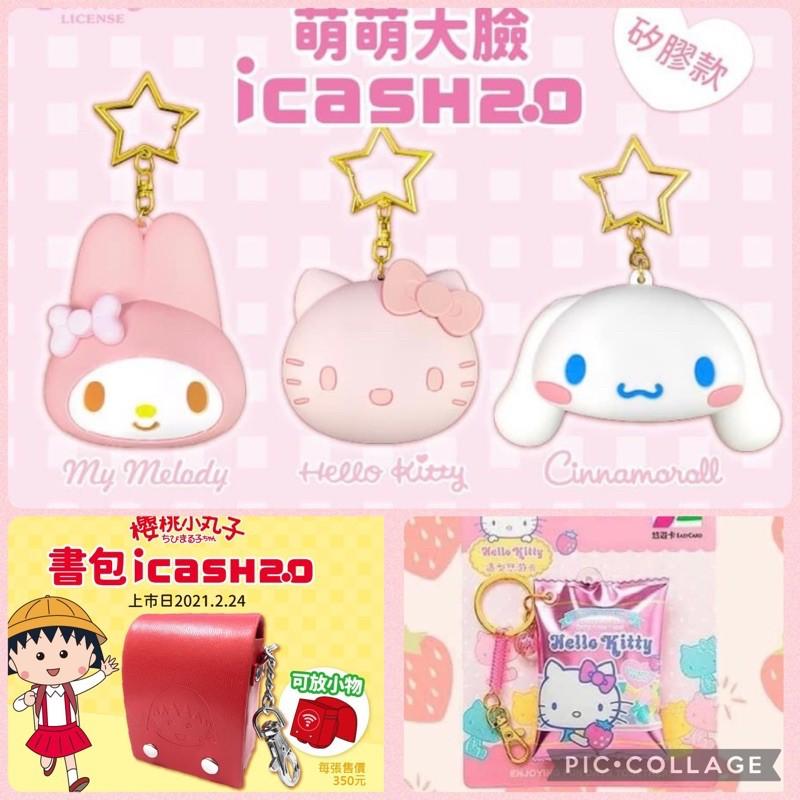 三麗鷗 美樂蒂 Hello Kitty 大耳狗 萌萌大臉 悠遊卡 icash 2.0 糖果Kitty造型 櫻桃小丸子書包