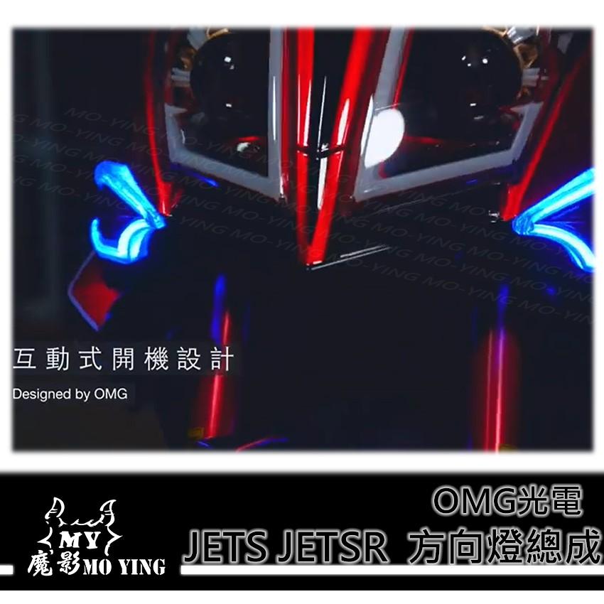 【魔影MO-YING】OMG光電 JETS JETSR 前方向燈 方向燈總成 總成組 方向燈 單色 呼吸 幻彩 變色