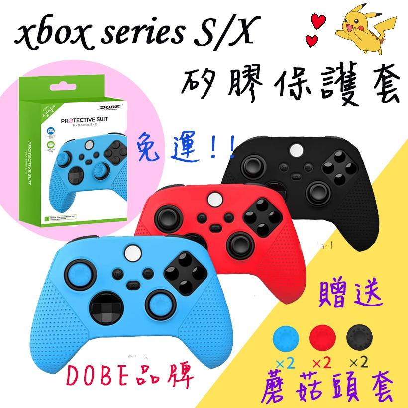 🆕現貨🔥免運 DOBE 最新xbox矽膠保護套 xbox series s矽膠套 xbox series x手把保護套