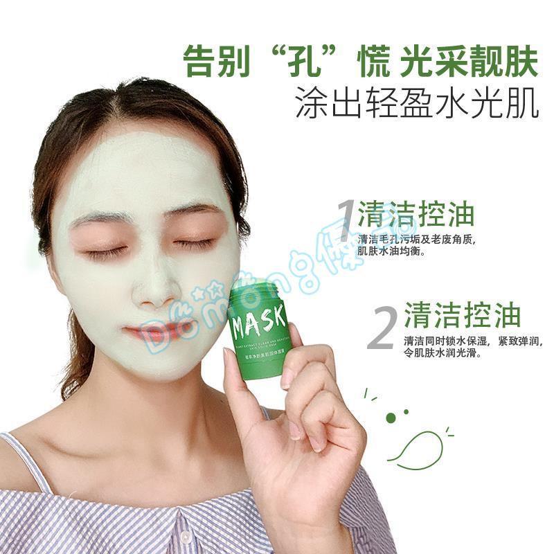 【人氣爆款】固體清潔面膜去黑頭粉刺深層清潔泥膜毛孔收縮去角質涂抹式綠膜棒