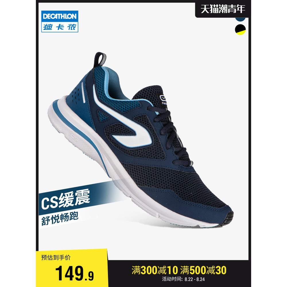 迪卡儂運動鞋男秋冬季透氣馬拉松跑步鞋輕便減震網面慢跑鞋子RUNS
