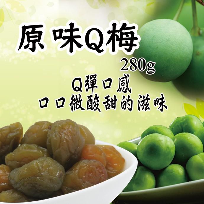 【寶島蜜見】原味Q梅 280公克(全素)●寶島蜜餞●Q梅 梅子 蜜餞