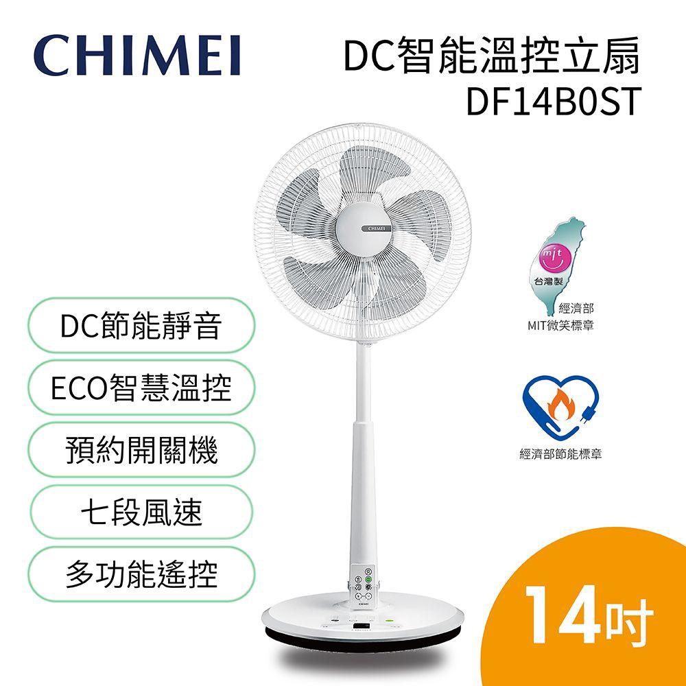 【1年保固】CHIMEI 奇美 DF-14B0ST 14吋 電風扇 DC超節能 微電腦 智能 電扇