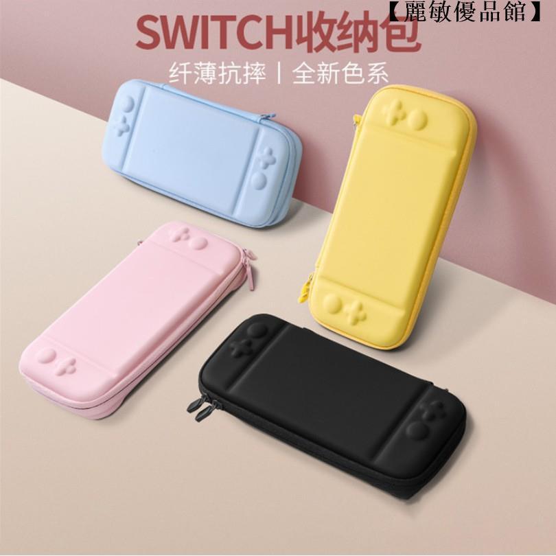 【麗敏優品館】任天堂switch原配最新配色收納包NS主機保護盒Swit