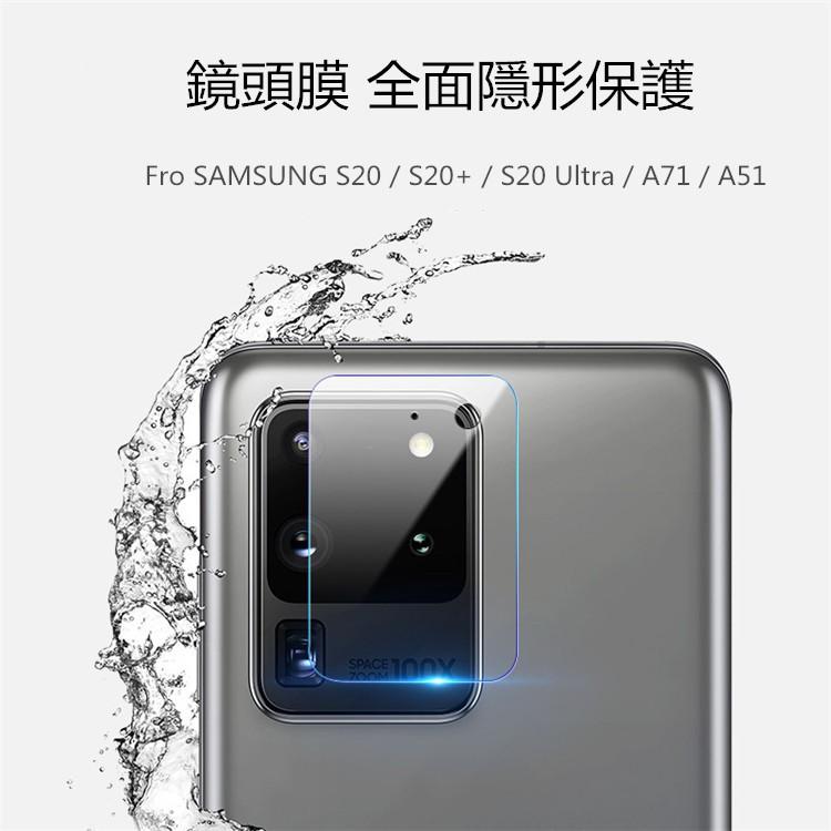 【現】三星Galaxy S20 Ultra 5G玻璃鏡頭貼 A71 A51 S20 S20+ Plus鏡頭保護貼