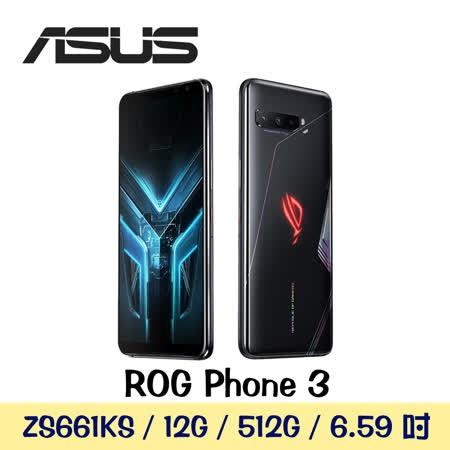 ASUS ROG Phone 3 ZS661KS (12GB/16GB)512GB 全新原廠機  保固一年 現貨供應