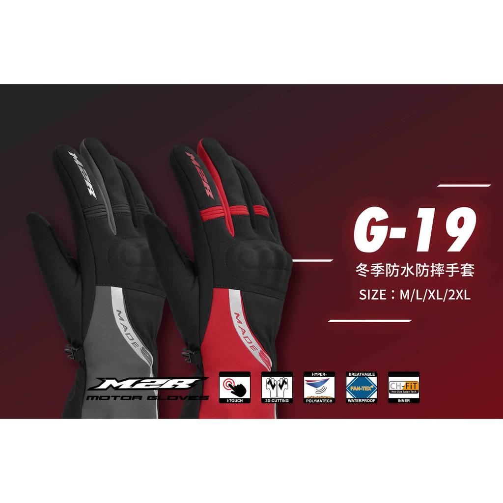 【帽帽龍】M2R G19 G-19 冬季款 防水 防寒 防摔 手套 可觸控