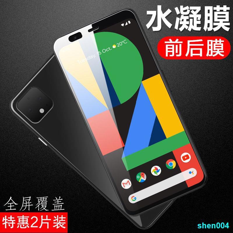 ✖☒谷歌Pixel4鋼化膜pixel4xl手機膜Pixel4a水凝膜Pixel3a后膜3AXL