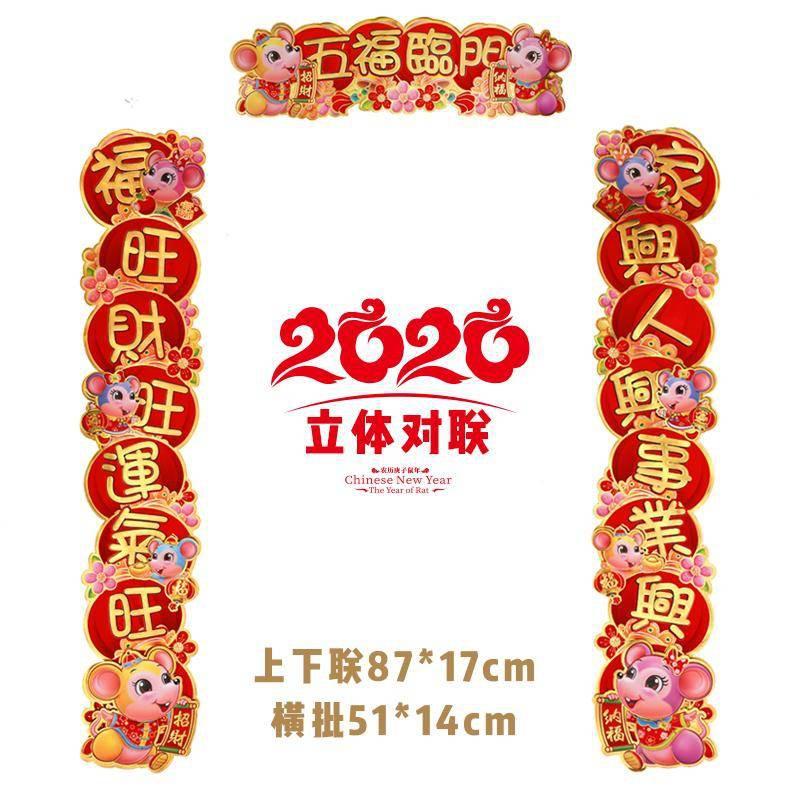 【滿299免運費 2020年鼠年春節裝飾】2020新年對聯福字門貼紙鼠年春節過年對聯立體卡通套裝大禮包喬遷
