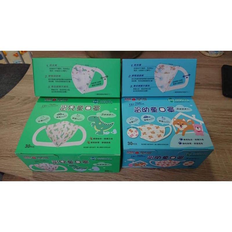 🈶現貨🈶 康乃馨3D立體幼童口罩 幼幼口罩-柴犬小熊 一盒30片