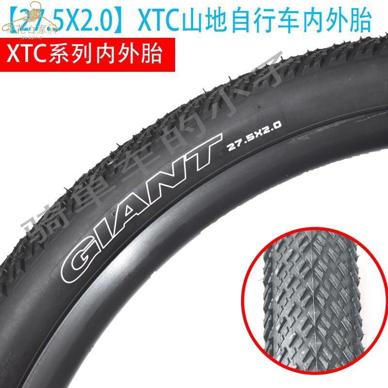 ❀多多車配❀正品giant捷安特自行車外胎27.5X1.95-2.0內外胎XTC800山地車輪胎