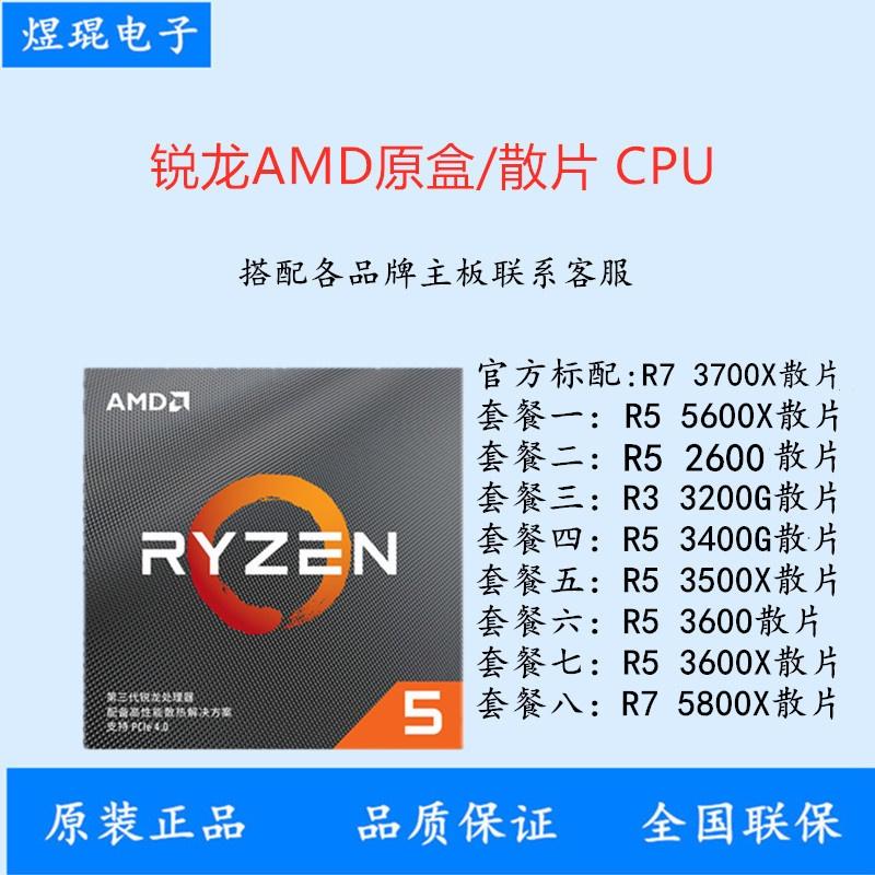 裝機精選~銳龍AMDR3 3200G 5600X 3700X 5800X3600X 3500X散片CPU主機板套裝