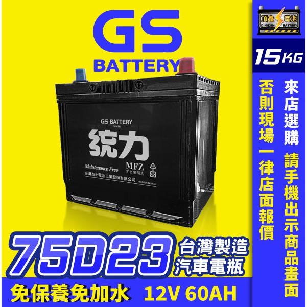 永和電池 GS統力 汽車電池 75D23L汽車電瓶 55D23L加強版 RAV4 馬3 馬5 Sentra Lancer