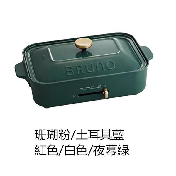 【BRUNO】多功能電烤盤BOE021 (奶油白/聖誕紅/土耳其藍/夜幕綠)