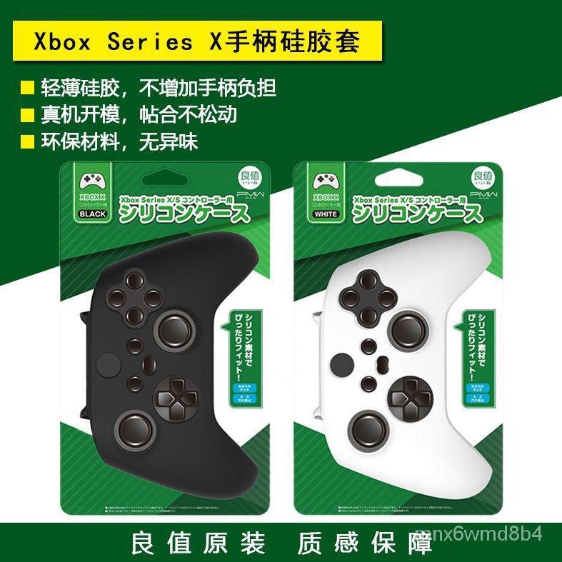 3C 遊戲 主機#良值原裝 Xbox Series X/S手柄矽膠套 Xbox S X手柄保護套 保護殼