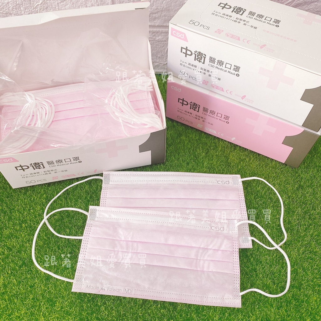csd中衛口罩第一等級薄款粉色 台灣製造雙鋼印 醫療用大人成人口罩買一盒送一個口罩收納袋