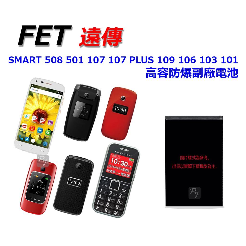 【 SMART 508 501 107 107 PLUS 109 106 103 101 】遠傳 FET 高容 防爆電池