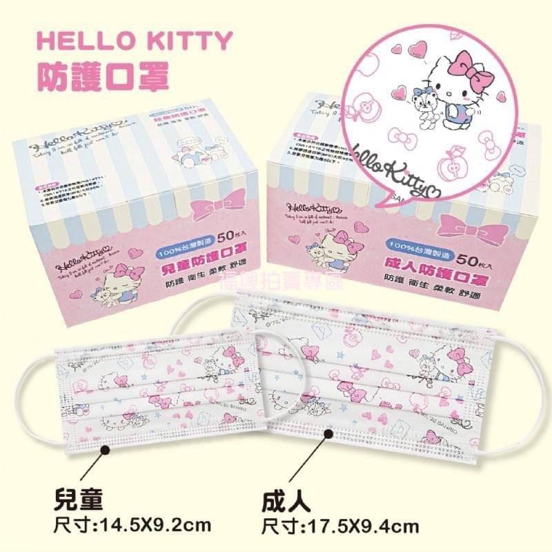 🌟正版授權 超萌 HELLO KITTY口罩50入🌟 🌟Kitty口罩30入🌟#台灣製造#kitty成人口罩##口罩現貨
