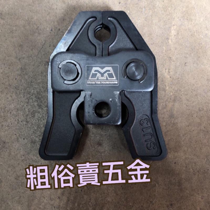 壓接機-4分模具-台製