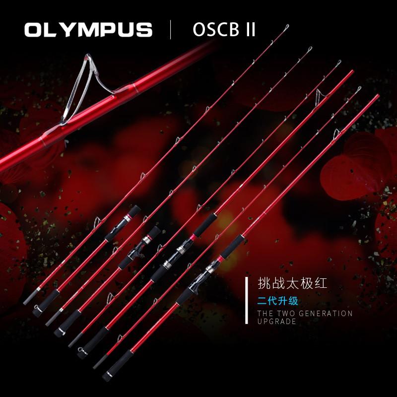 奧林帕斯船釣竿 挑戰二代中國紅雷強竿近海深海釣船桿魚竿釣魚竿