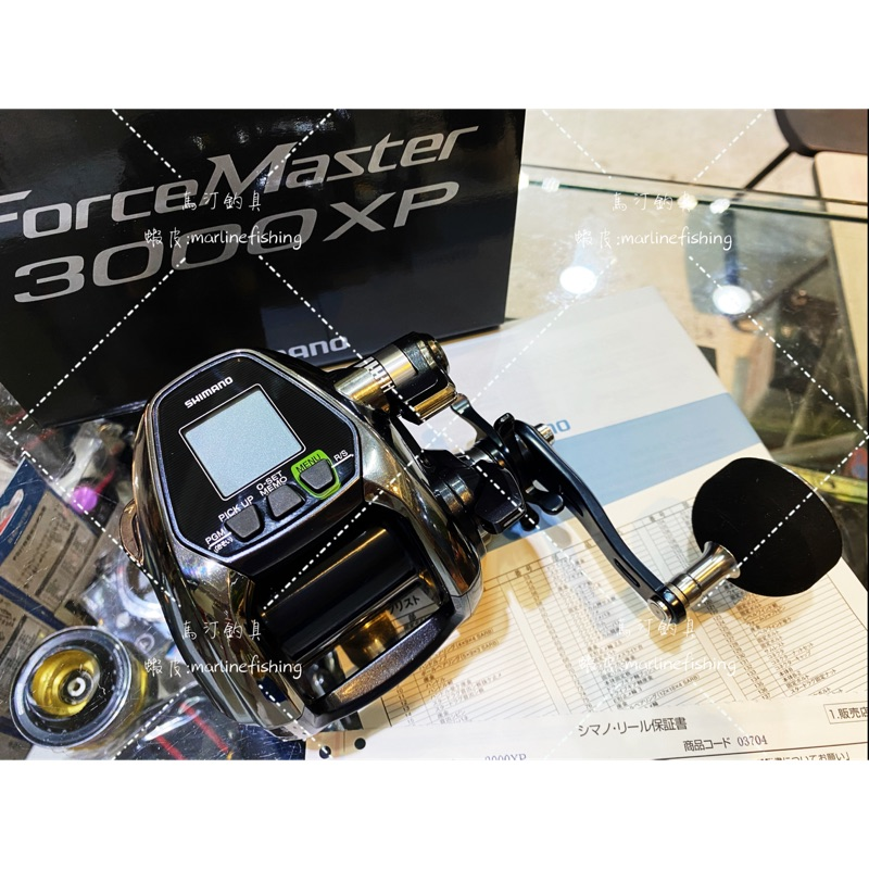 SHIMANO Force Master 3000XP 電動捲線器 FM3000/FM3000XP