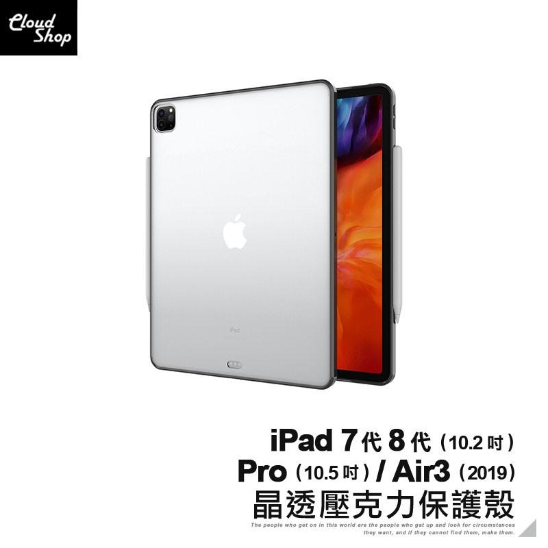 iPad 7代 8代 10.2吋 Pro 10.5吋 AIR3 2019 晶透壓克力保護殼 平板套 防摔殼