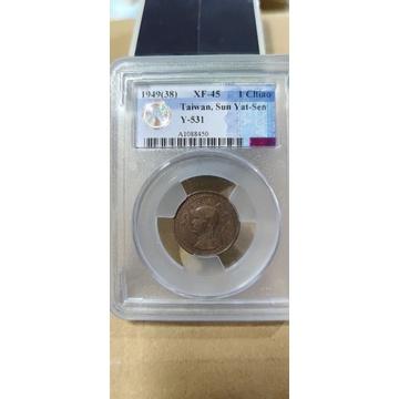 老硬幣 民國38年 1角 紅銅幣,評級幣