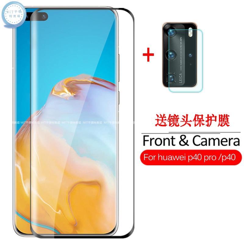 台灣速發*華為 P40 P40 Pro 屏幕保護膜 huawei P40 鋼化玻璃膜 玻璃保護貼 + 鏡頭保護膜