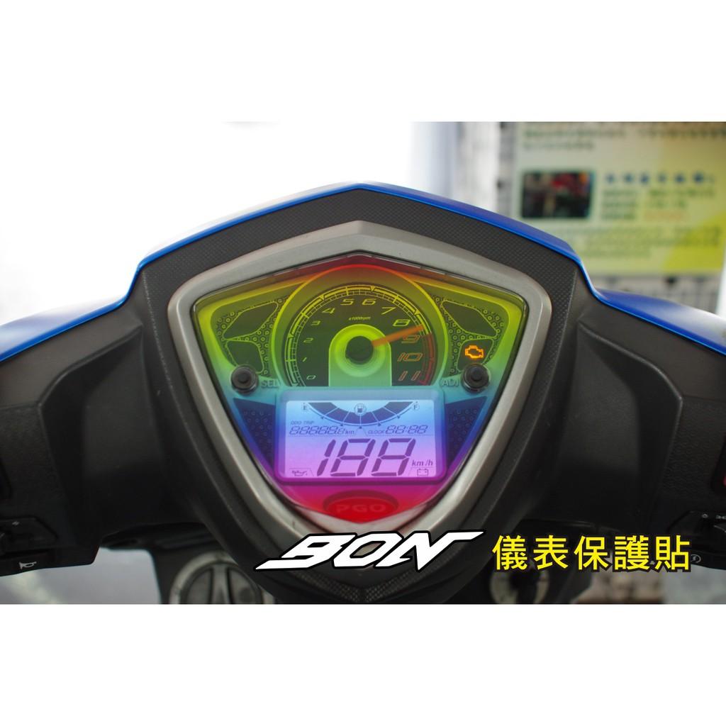 比雅久 PGO BON 125 專用儀表保護貼 透明版/彩虹版