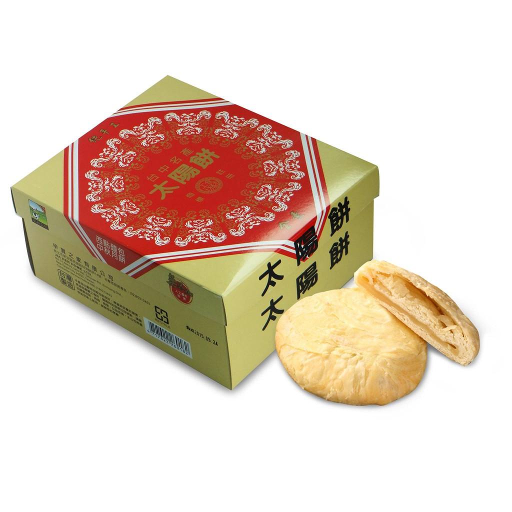 【甲賀之家】太陽餅 480g/12個/盒 (全素)