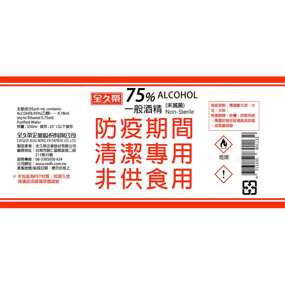 全久榮 75%酒精350 ml  商品簡述防疫指揮中心核可產製的75%防疫酒精