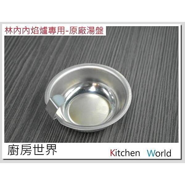高雄 瓦斯爐零件 湯盤 林內 內焰爐 專用【KW廚房世界】