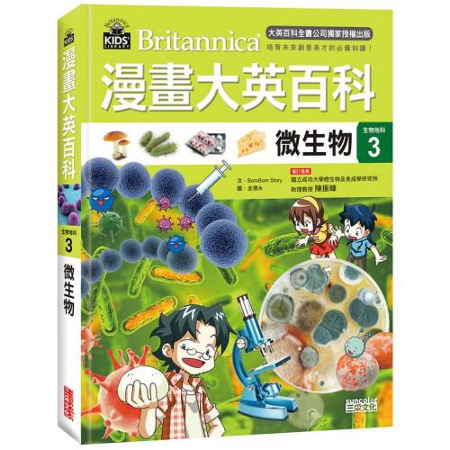漫畫大英百科【生物地科3】:微生物【城邦讀書花園】