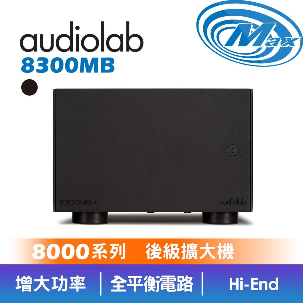 audiolab 傲立 8300MB | 8000 系列 單聲道 後級 擴大機 | 2色【麥士音響】