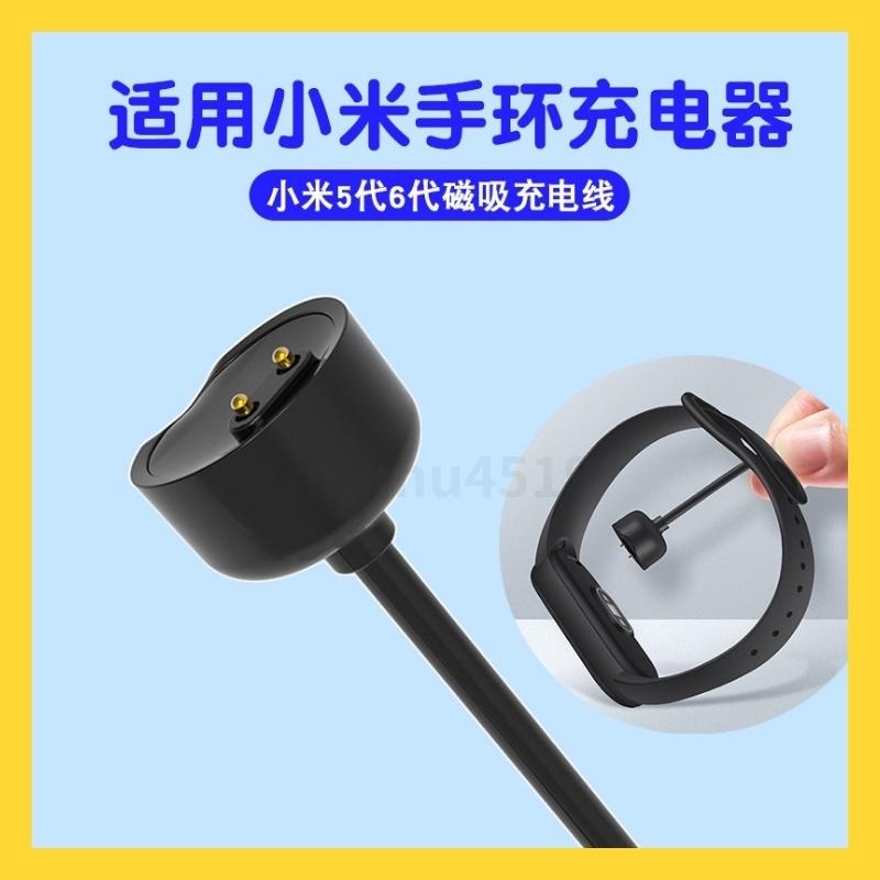 現貨 適用小米手環6充電器小米5代 官方同款 M5磁吸充電線 手環充電器 充電器