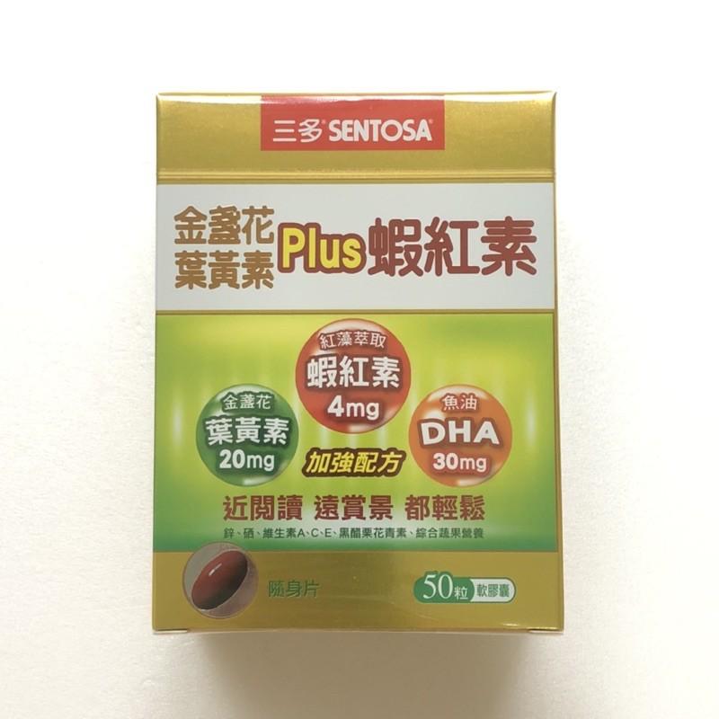 三多 金盞花葉黃素 PLUS 蝦紅素 軟膠囊 50粒