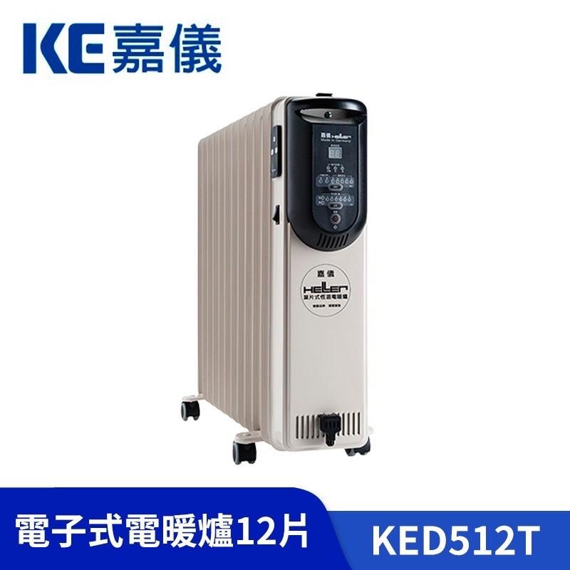 HELLER德國 嘉儀葉片 電子式 電暖器 12片 KED512T 不耗氧 不乾燥