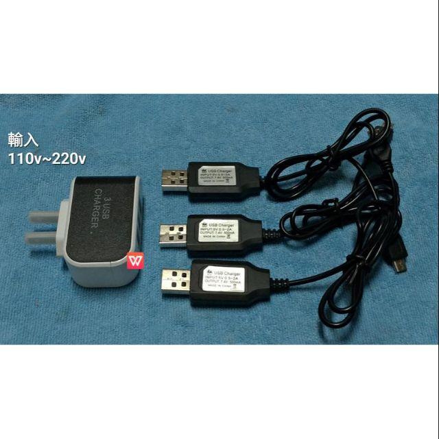 SG107-G  SG700-G KF607 PRO  原廠 7.4v充電線 USB充電線 micro 1充3 充電器