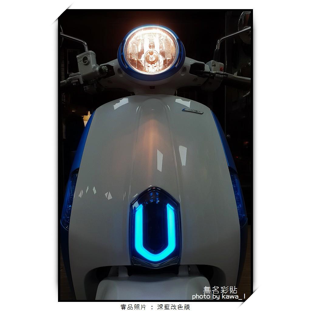【無名彩貼】六期 Many125 定位燈 - 改色 . 防護膜 - 電腦裁形膜- 裝飾+防護