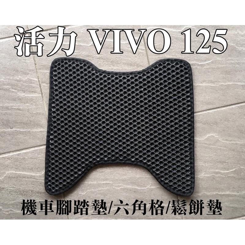 彰化【阿勇的店】三陽 SYM 活力125 vIVO125專用 機車專用腳踏墊 EVA蜂巢式踏墊 鬆餅墊